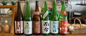 いなりのいっせい(いっ誠)日本酒